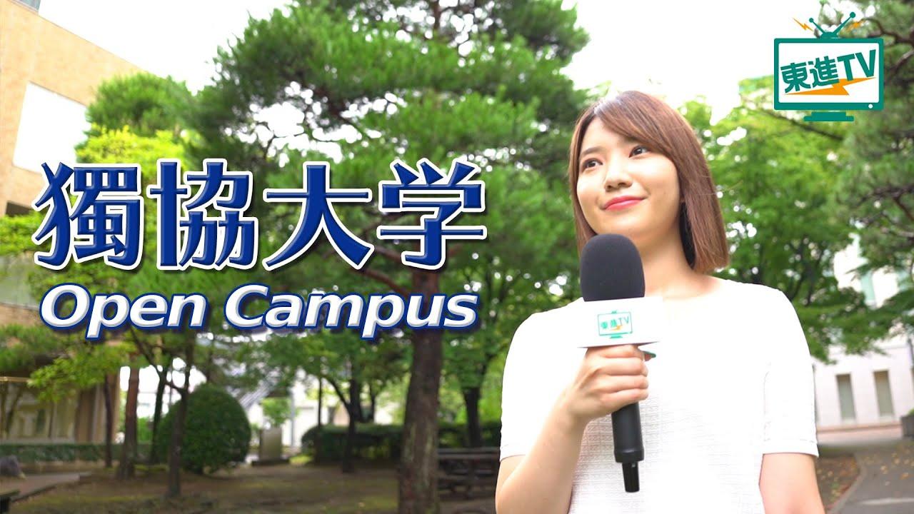 【獨協大学】オープンキャンパス2021|キャンパスの雰囲気やイキイキした先輩の様子をご紹介‼
