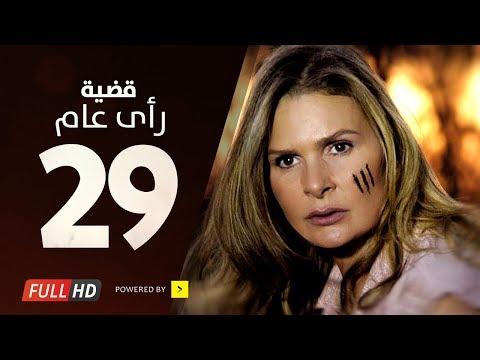 مسلسل قضية رأي عام حلقة 29 HD كاملة