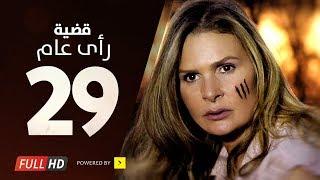 Download Video مسلسل قضية رأي عام HD - الحلقة ( 29 ) التاسعة والعشرون / بطولة يسرا - Kadyet Ra2i 3am Series Ep29 MP3 3GP MP4