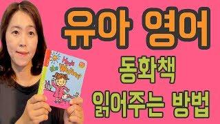 유아 영어 동화책 읽어주는 효과적인 방법