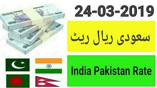 SAUDI RIYAL EXCHANGE RATE TODAY INDIA PAKISTA BANGLADESH AND NEPAL.  SAUDI RIYAL SAUDI RIYAL RATE IN thumbnail