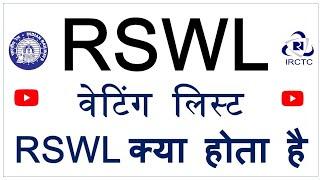 RSWL waiting list ||  Road side waiting list क्या है ?
