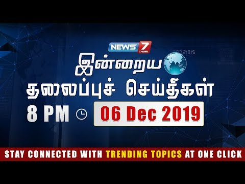 Today Headlines @ 8PM | இன்றைய தலைப்புச் செய்திகள் | News7 Tamil | Night Headlines |  06.12-2019
