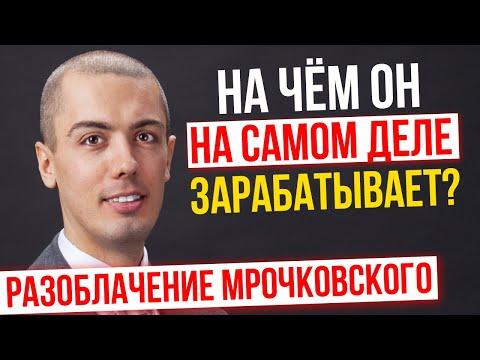 РАЗОБЛАЧЕНИЕ Мрочковского! На чем он на самом деле зарабатывает? YouTube? Курсы? Инвестиции? (16+)