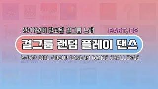 2018년 걸그룹 랜덤 플레이 댄스 (PART. 2) | K-POP GIRL GROUP RANDOM DANCE CHALLENGE GAME