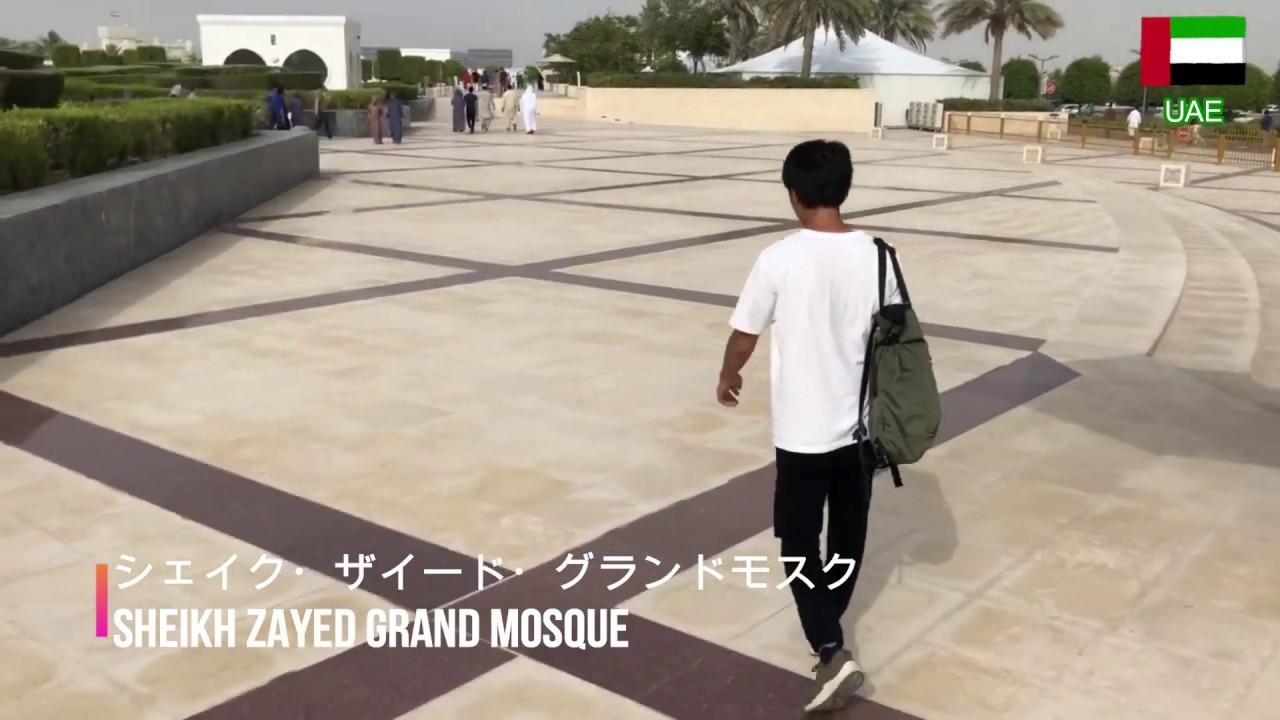 【3分旅#10】アブダビーシェイクザイードグランドモスク