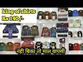 Aone quality shirts buy direct from manufacturer| Must watch 8 min  A Revolution in men's wear cloth
