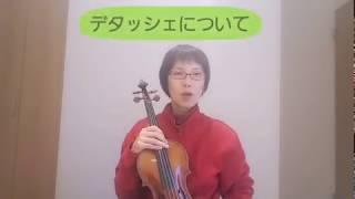 バイオリン音姫の[音の玉手箱]③3種類のデタッシェ thumbnail