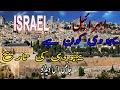 Yahoodi History In Urdu Documentary video
