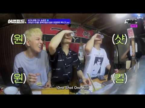 [ENG SUB] 181002 Awesome Feed - IKON Song Yunhyeong Cut