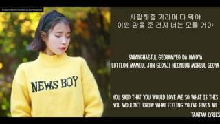 Ending Scene / 이런 엔딩 - IU Lyrics [Han,Rom,Eng]