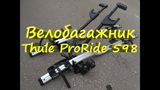 ОНЛАЙН ТРЕЙД.РУ - Видеообзор на Велокрепление на крышу Thule ProRide (598)