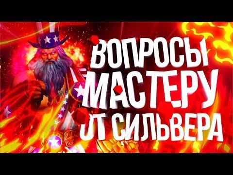 видео: ПОЧТИ 5 ВОПРОСОВ СИЛЬВЕРА К ГРАНДМАСТЕРУ | smite