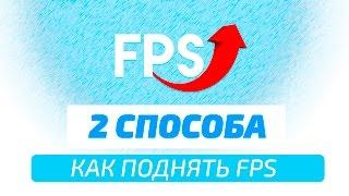 2 Способа Как Поднять FPS На Очень Слабом ПК