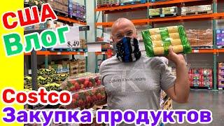 США Влог Ура! Большая закупка продуктов в COSTCO без детей Большая семья в США /USA Vlog/