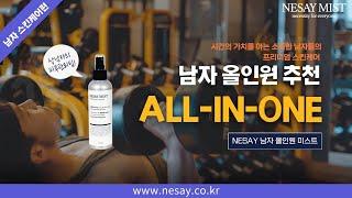 네세이 남자올인원 미스트_남성올인원 화장품추천