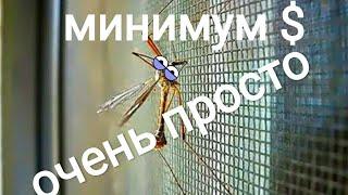 видео Москитная сетка на окно своими руками (пластиковое и деревянное)