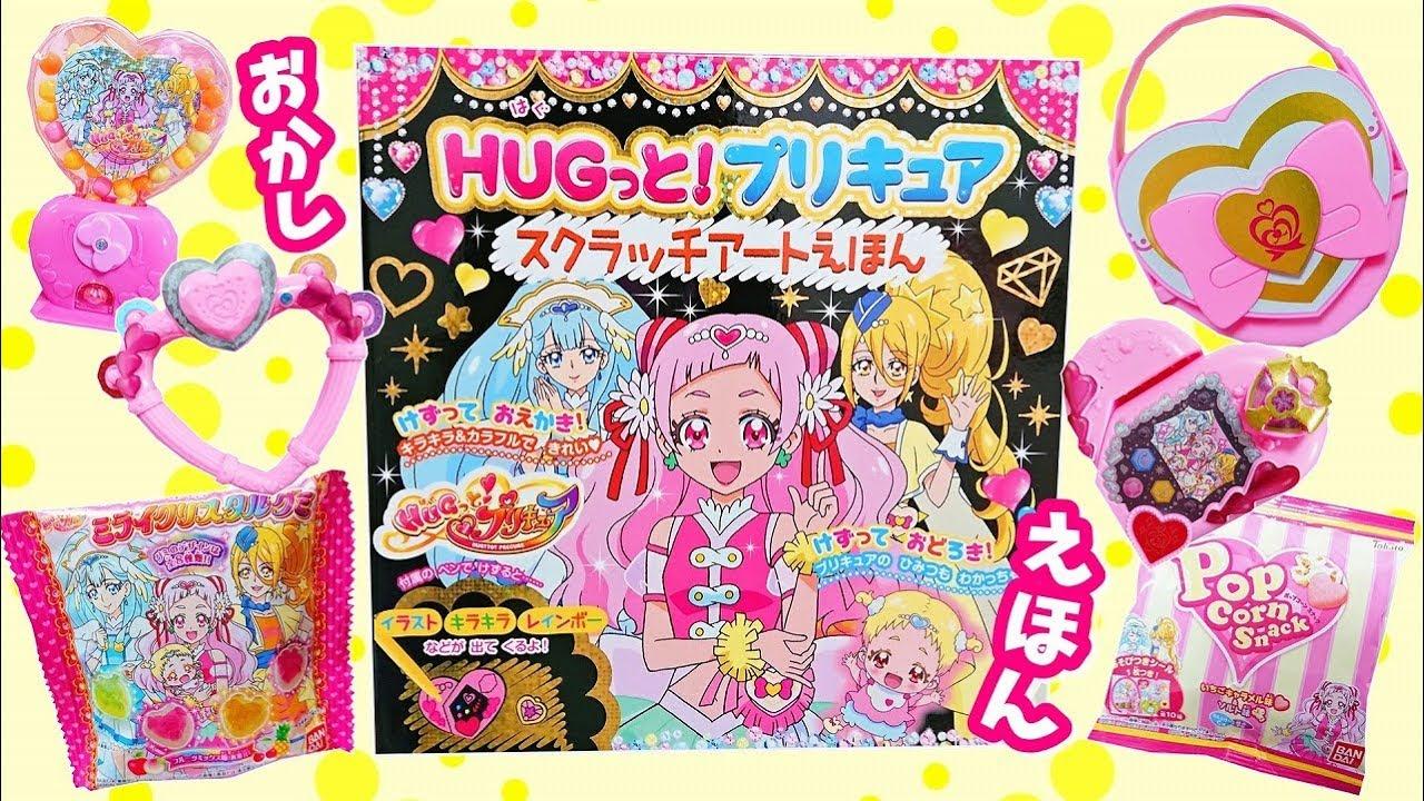 プリキュアメイト 💛 スクラッチアートえほん 💛 うらないコロリン 💛 お菓子いっぱい! HUGっと!プリキュア 食玩 はぐっとプリキュア  おもちゃ Hugtto Precure