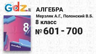№ 601-700 - Алгебра 8 класс Мерзляк