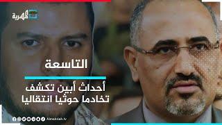 قصف اللواء الخامس بأبين يكشف حجم التخادم بين الحوثي والانتقالي   التاسعة