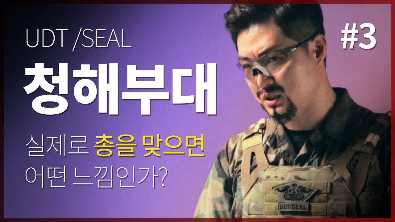 [UDT/SEAL] 해적과의 교전, 실제로 총을 맞으면 어떤 느낌일까? 유디티 청해부대 파병 (feat. 무대본 주의)