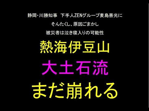 熱海伊豆山土石流「まだ起きる」不法投棄の量、静岡県公表の2倍以上。ZENグループ、麦島の悪徳行為。
