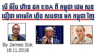 បើ អឺរ៉ុប ហ៊ាន ដក EBA ,ជេម សុខ  ជឿថា អាមេរិក ហ្នឹង សបទាន មក កម្ពុជា វិញ By James Sok 16.11.2018