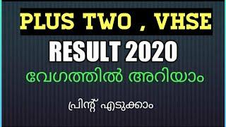 SSLC +2 EXAM RESULT 2020 | KERALA SSLC RESULT HSE VHSE RESULT 2020 | SAPHALAM APP DOWNLOAD