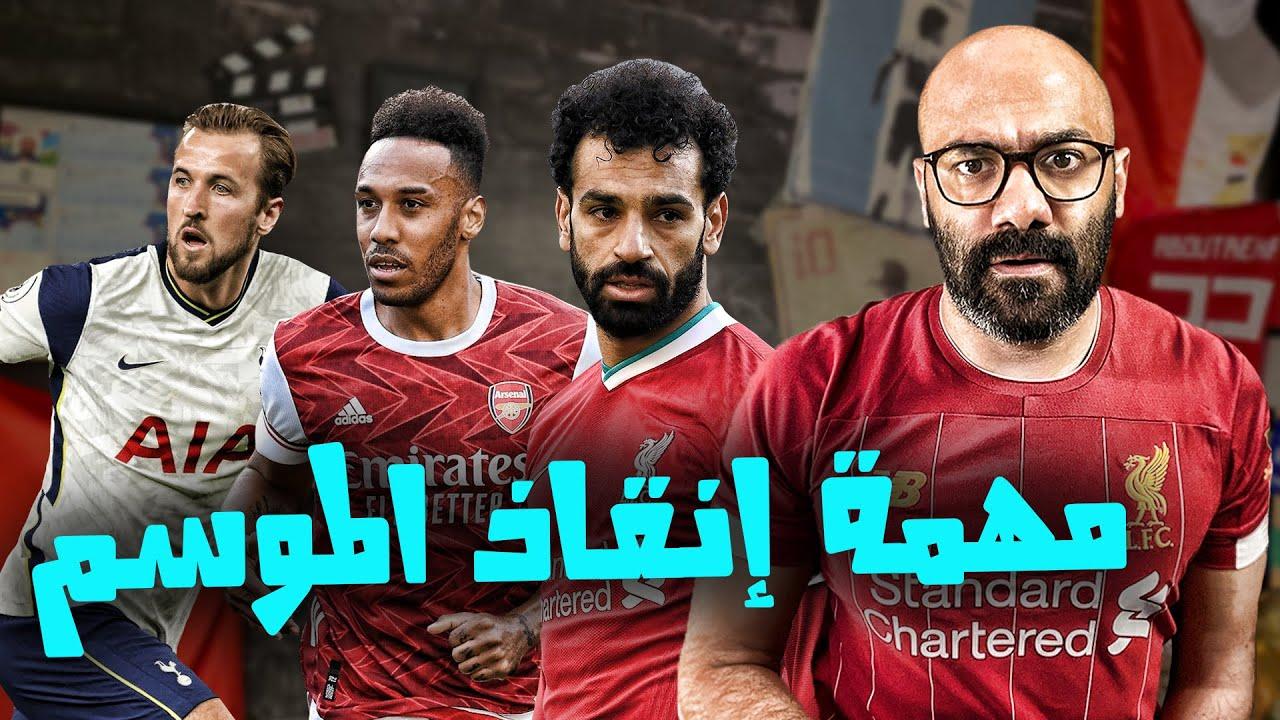 ليفربول و ارسنال في مهمة إنقاذ الموسم، و صراع المشاركة الأوروبية في الدوري الانجليزي!