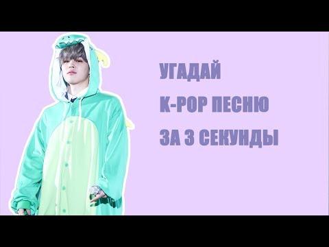 Угадай K-Pop песню