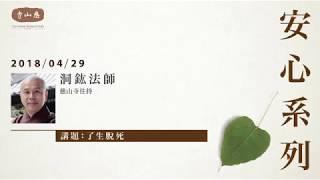 【安心系列】4月29日講座足本重溫:慈山寺三度舉辦「安心系列」,以多元...