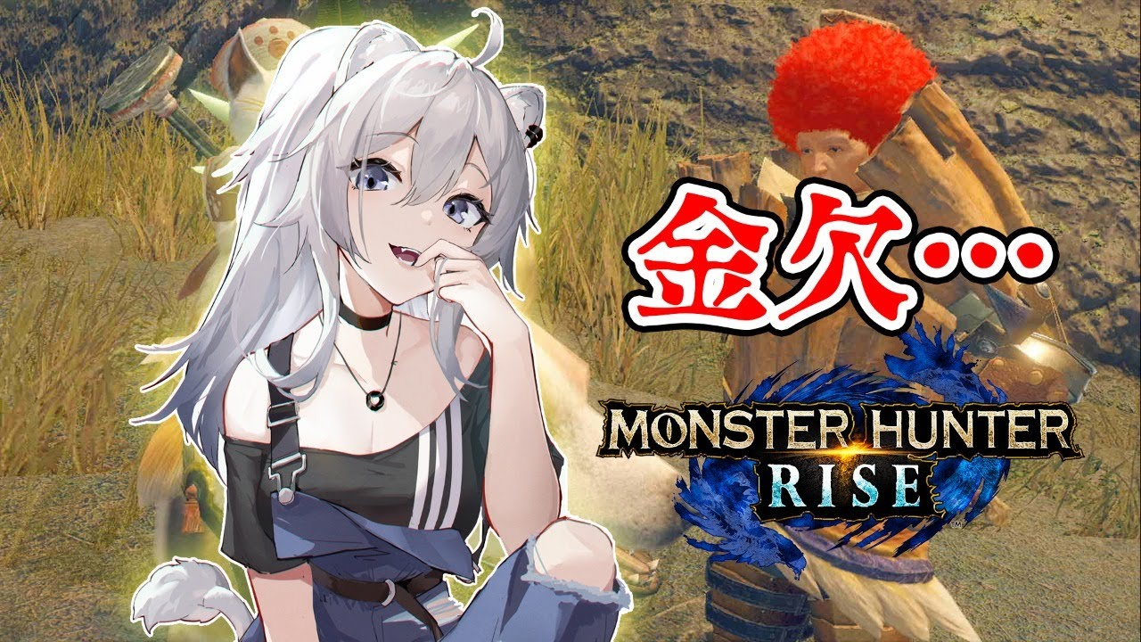 [Monster Hunter Rise]I can't buy weapons due to lack of money, so I'm going to go for money …[Shishiro Botan Perspective / Hololive]