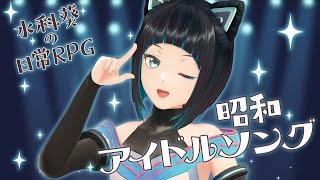 【弾き語りLIVE】水科葵の日常RPG[64]【昭和アイドルソング縛り編】【ジェムカン】