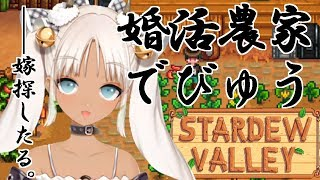 [LIVE] 【轟京子】婚活農家はじめました。【StardewValley】