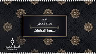 سورة الصافات بصوت القارئ / هيثم الدخين