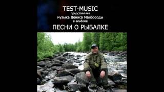 Песня про рыбалку.Test-Music