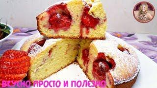 Обалденно Вкусный Пирог на Сметане с КЛУБНИКОЙ как ПУХ. Просто Тает во Рту!