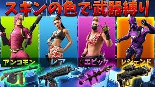 【フォートナイト】秘密スキンチャレンジで武器が来ない悲劇が!!!