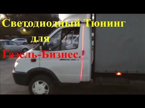 Световой тюнинг газели (установка диодной ленты на двери NEW)!!!
