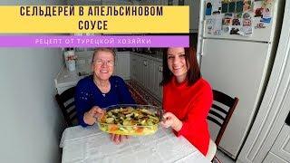 Сельдерей в апельсиновом соусе. Турецкая кухня. Готовим дома. Рецепты