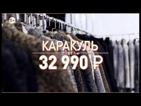 Шуба Для Вас 2015   Астрахань 17 21 июня   30 DV