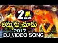 Ammanu Chudu 2017 Dj Video Song Bonala Special Disco Recording Company
