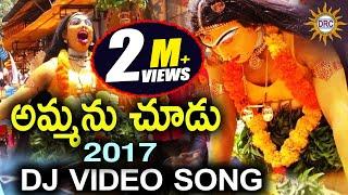 Ammanu Chudu 2017 Dj Video Song | Bonala Special | Disco Recording Company