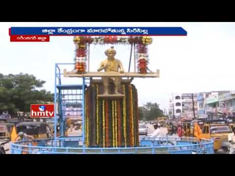 Suspense over New Sircilla District Headquarters Issue?? | What About Jagtial?? | HMTV