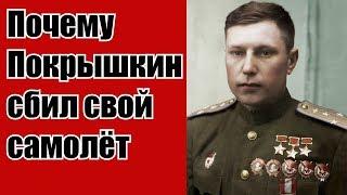 Внимание! Внимание! В небе Покрышкин! Первый трижды Герой Советского Союза Александр Покрышкин