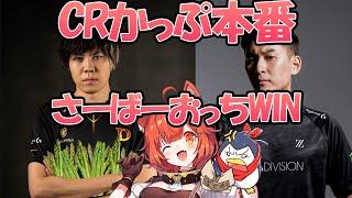 【CRcup/APEX】サーバーオッチWIN!!【ラトナ・プティ/スタヌs/スパイギアs/にじさんじ】