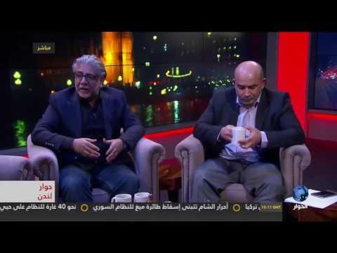 حوار لندن على قناة الحوار: نقاش حول قضايا الساعة في العالم العربي