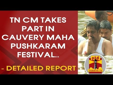 DETAILED REPORT : TN CM Edappadi Palaniswami takes part in Cauvery Maha Pushkaram Festival