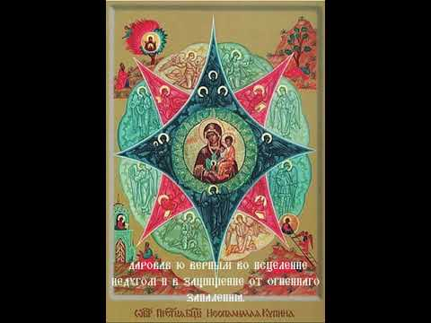 Тропарь Божией Матери Пред Иконой Ее Неопалимая Купина.Субтитры