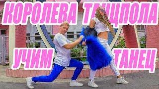УЧИМ ТАНЕЦ - КОРОЛЕВА ТАНЦПОЛА - ВИСКИ КОЛА - Джаро & Ханза #DANCEFIT